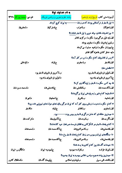 مجموعه سوالات تستی تاریخ معاصر ایران | درس 1 تا 26