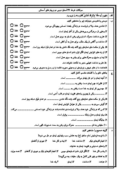 سوالات هماهنگ خرداد 32 استان کشور | درس 2 هدیههای آسمانی نهم ( در سالهای 95 - 96 - 97)