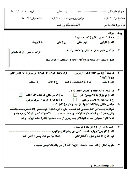 آزمون نوبت دوم انشا و نگارش ششم هماهنگ بستان آباد   خرداد 1398 + پاسخ