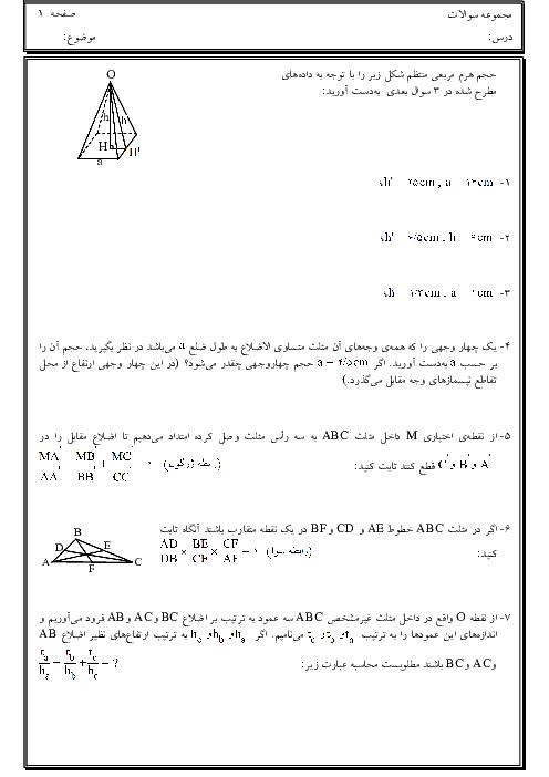 مجموعه سوالات فصل 8 ریاضی نهم | حجم و مساحت + پاسخ