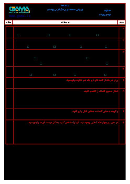 آزمون نوبت دوم املای فارسی ششم هماهنگ منطقه 2 تهران | خرداد 1398 + پاسخ