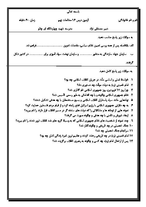 امتحان کلاسی مطالعات اجتماعی نهم مدرسه شهید چهاردانگی | درس 16: ایران پس از انقلاب اسلامی