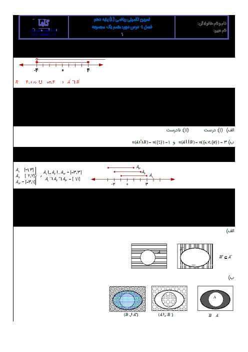 آزمونک ریاضی (1) دهم رشته رياضی و تجربی با پاسخ  | فصل 1 | درس دوم: متمم يک مجموعه