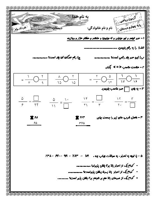 آزمون های نوبت دوم دروس چهارم دبستان شاهد | اردیبهشت 1398