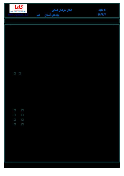 سوالات امتحان هماهنگ استانی نوبت دوم خرداد ماه 96 درس پیام های آسمان پایه نهم | استان خراسان شمالی