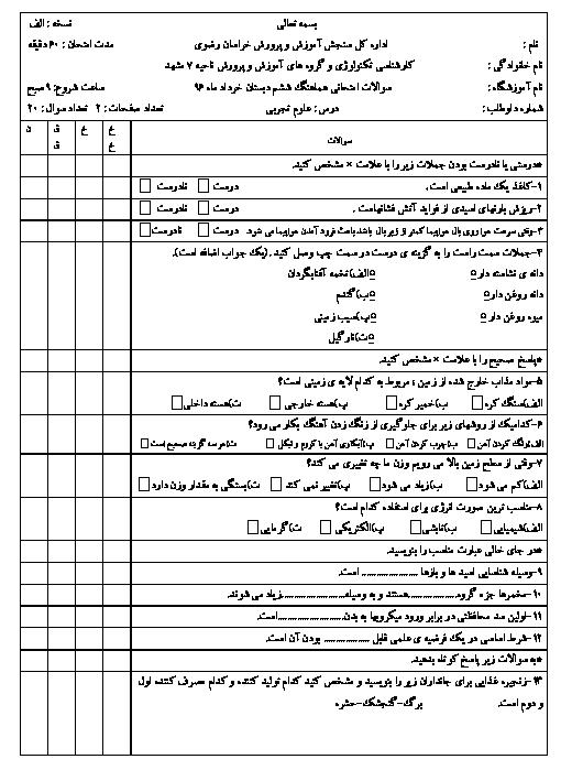 آزمون نوبت دوم علوم تجربی ششم هماهنگ ناحیه 7 مشهد | خرداد 1396 (شیفت صبح)