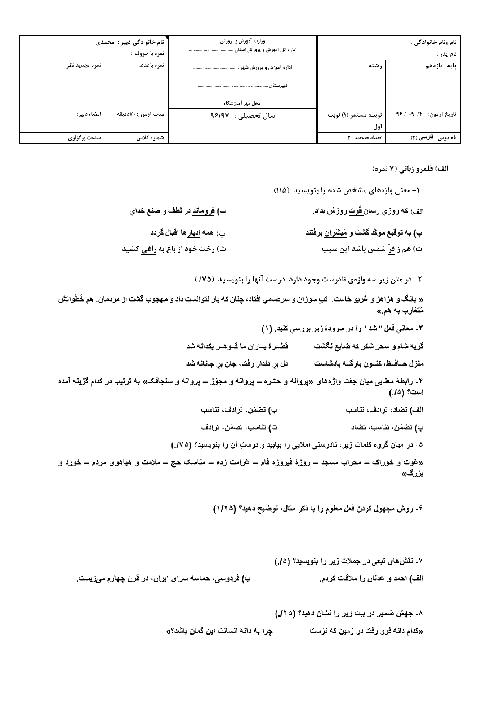 نمونه سوال آمادگی امتحان نوبت اول فارسی (2) یازدهم دبیرستان ابوذر بیرجند   دیماه 96