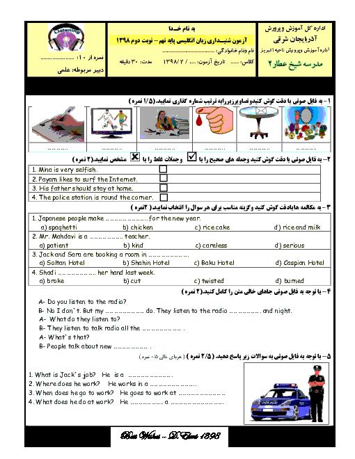 آزمون شنیداری زبان انگلیسی نهم | پیش نوبت دوم  اردیبهشت 1398 مدرسه شیخ عطار