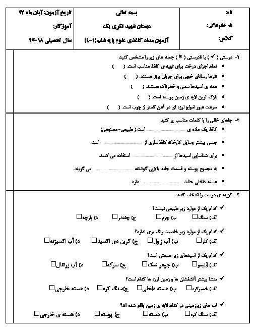 آزمون مدادکاغذی علوم تجربی ششم دبستان شهید نظری | درس 1 تا 4