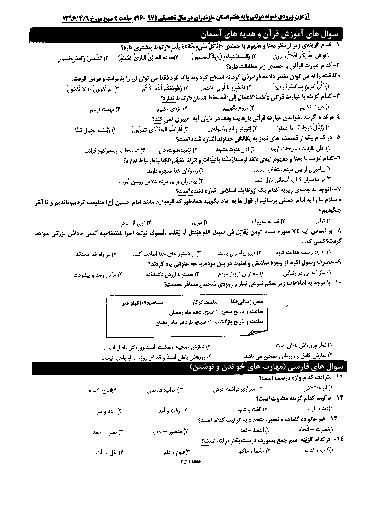 سوالات و پاسخ کلیدی آزمون ورودی پايه هفتم دبيرستان های نمونه دولتی سال تحصيلی 97-96 | استان مازندران