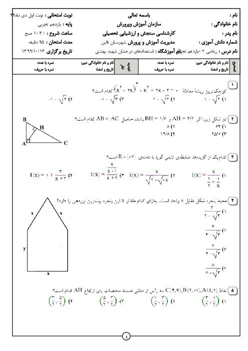 آزمون تستی نوبت اول ریاضی (2) یازدهم دبیرستان شهید بهشتی قائنات   دی 1399