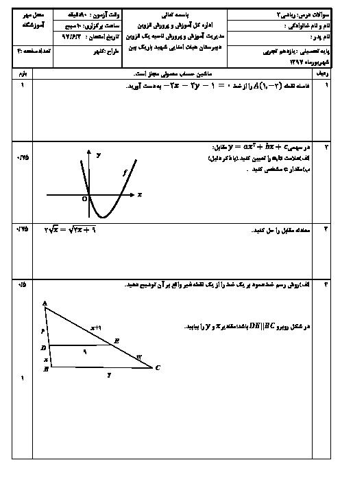 سوالات امتحان جبرانی نوبت دوم ریاضی (2) پایه یازدهم دبیرستان شهید مرتضی باریک بین | شهریور 1397