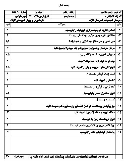 آزمون نوبت اول زمین شناسی یازدهم دبیرستان شهید دکتر باهنر | دی 1397