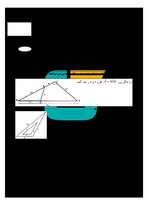تمرین های تکمیلی ریاضی (2) پایه یازدهم دبیرستان علامه طباطبائی | درس 3: تشابه مثلثها