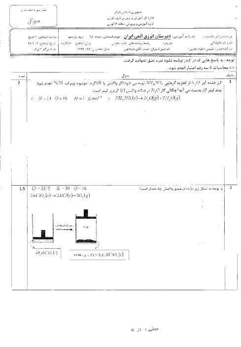 آزمون نوبت اول شیمی (2) یازدهم دبیرستان انرژی اتمی | دی 1396