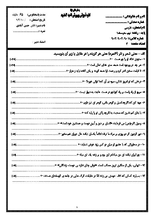 آزمون نوبت اول ادبیات فارسی پایه نهم   دی 94
