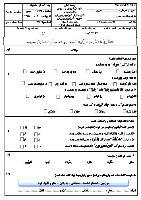 آزمون قرآن پایه نهم آموزشگاه ستاره سرو درمیان | نوبت اوّل 94