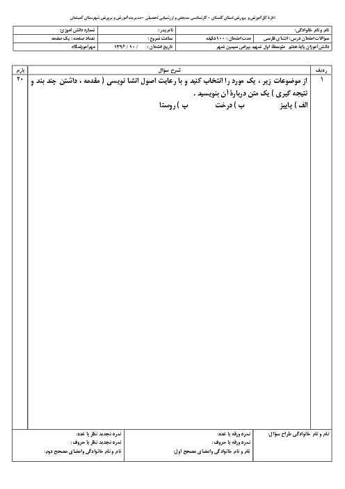 امتحان نوبت اول انشای فارسی پایه هفتم مدرسه شهید بیرامی سیمین شهر | دی 96
