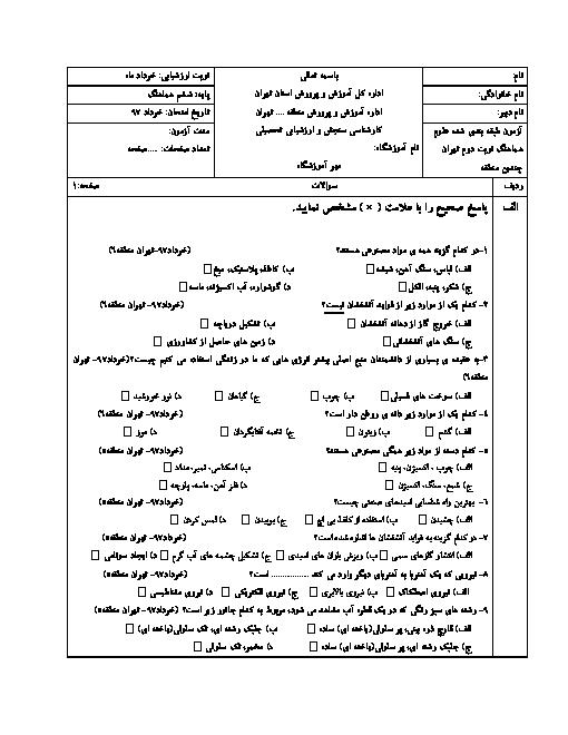 مجموعه سوالات طبقه بندی شده آزمون های هماهنگ نوبت دوم علوم  ششم مناطق مختلف تهران ( خرداد 97)