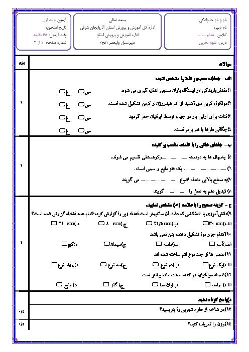 آزمون نوبت اول علوم تجربی هفتم مدرسه وليعصر | دی 1397