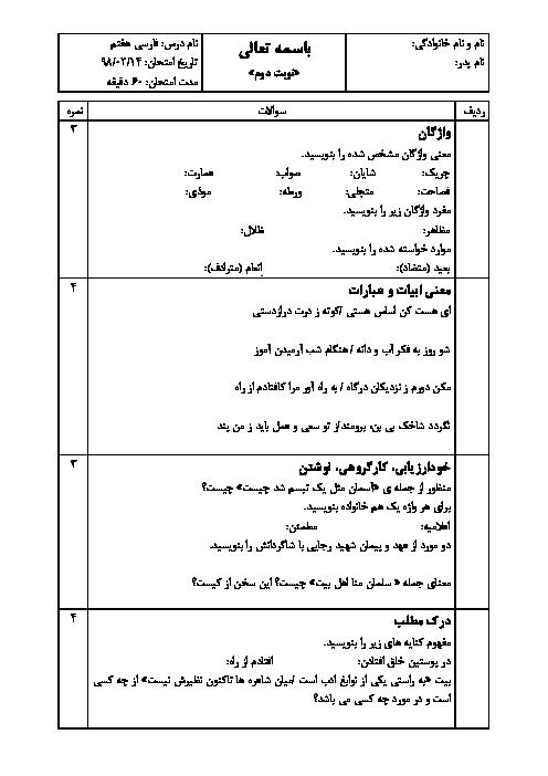 آزمون نوبت دوم ادبیات فارسی هفتم مدرسه کوثر اردکان | اردیبهشت 1398