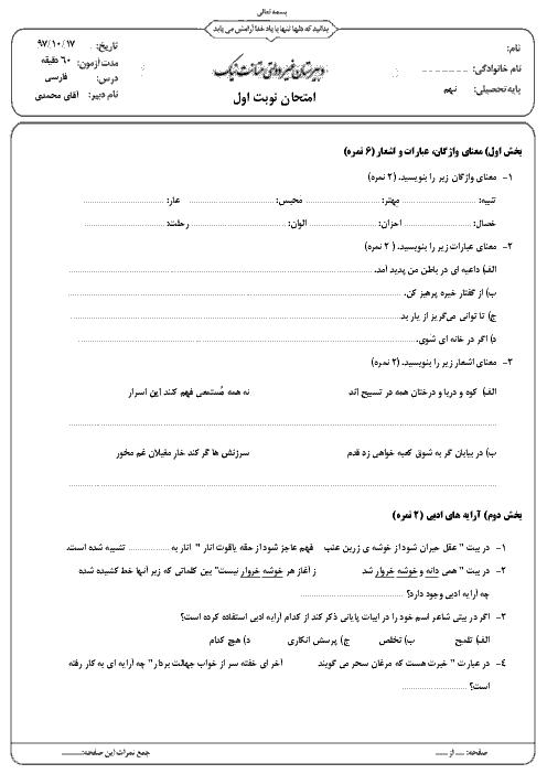 آزمون نوبت اول ادبیات فارسی نهم مدرسه متانت نیک | دی 1397