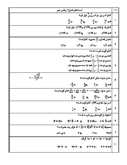 سوالات تستی ریاضی نهم | فصل 2: عددهای حقیقی