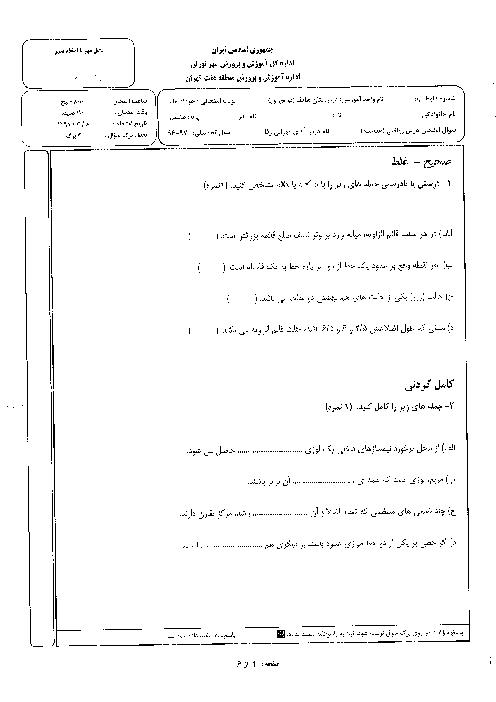 سوالات امتحان نوبت دوم هندسه پایه هشتم مدرسه هاتف   خرداد 1397