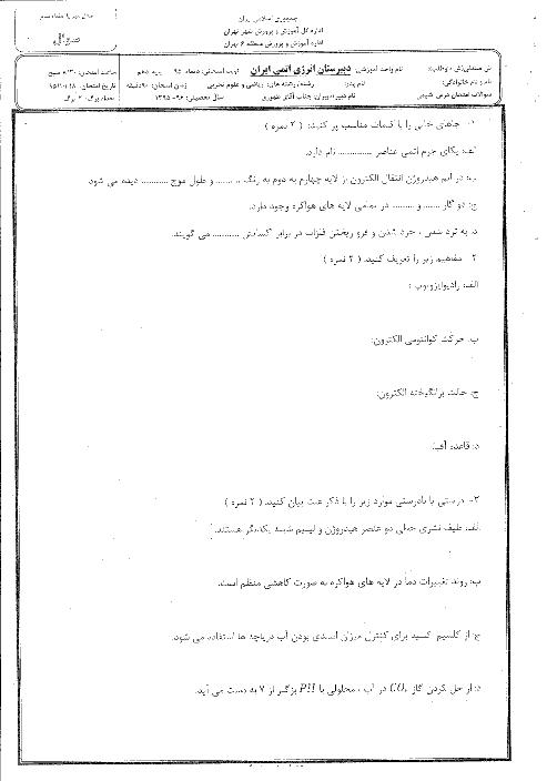 امتحان نوبت اول شیمی (1) دهم رشته رياضی و تجربی دبیرستان انرژی اتمی (پسرانه) منطقه 6 تهران | دیماه 95