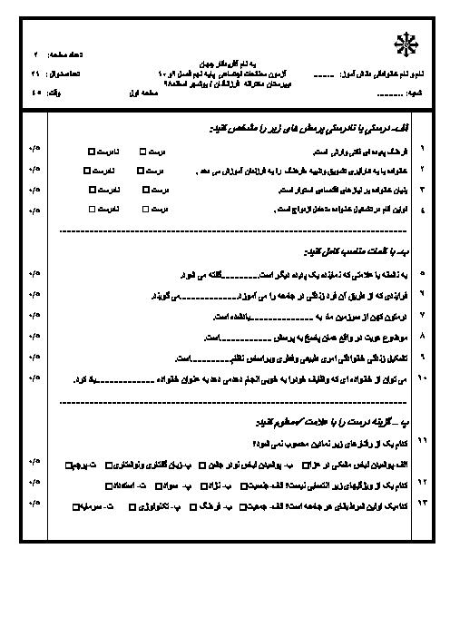 امتحان میان ترم مطالعات اجتماعی نهم مدرسه فرزانگان بوشهر | درس 17 تا 20