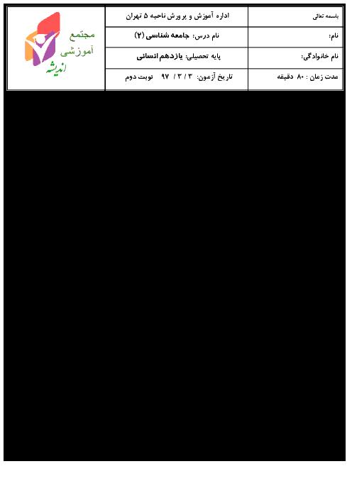 آزمون نوبت دوم جامعه شناسی یازدهم مجتمع آموزشی اندیشه | خرداد 1397