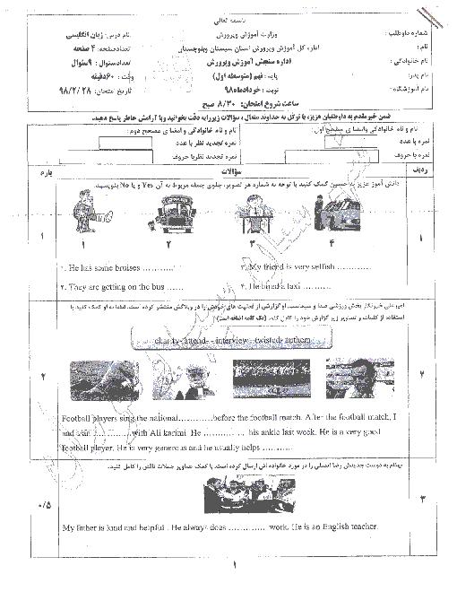 آزمون هماهنگ نوبت دوم زبان انگلیسی نهم  استان سیستان و بلوچستان | خرداد 1398