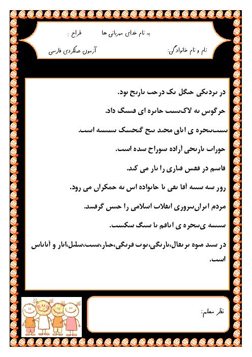 آزمونک املای بی نقطه فارسی اول  دبستان -  اردیبهشت ماه