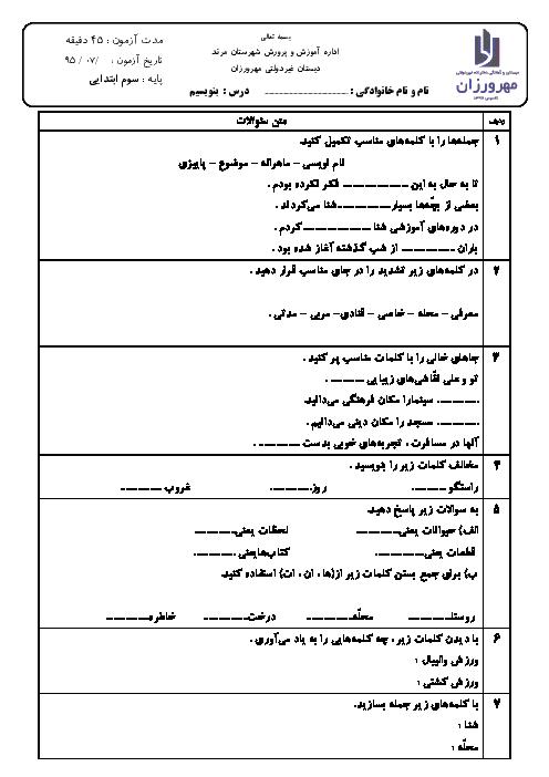 ارزشیابی مستمر نگارش فارسی سوم دبستان غیرانتفاعی مهرورزان مرند | مهر 95