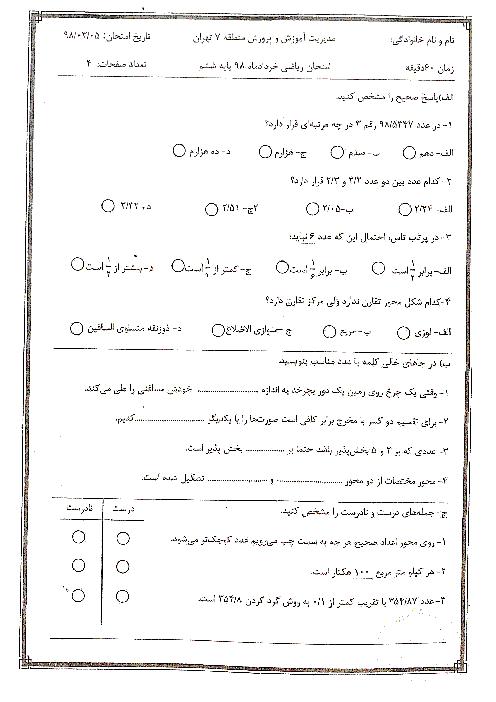 آزمون نوبت دوم ریاضی ششم هماهنگ منطقه 7 تهران   خرداد 1398 + پاسخ