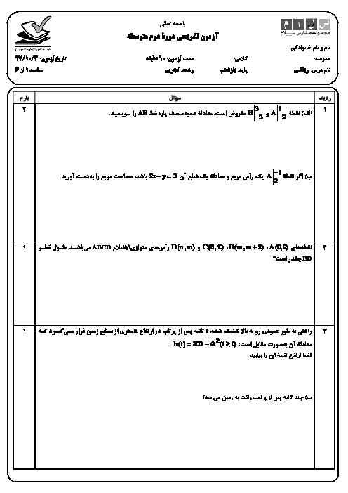 مجموعه سؤالات و پاسخنامه امتحانات ترم اول یازدهم تجربی دبیرستان سلام تجریش | دی 97