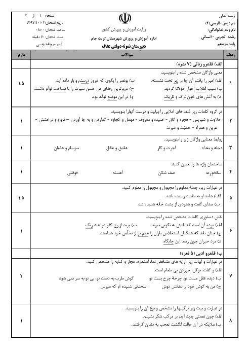 امتحان نیمسال اول فارسی (2) دوازدهم دبیرستان نمونه دولتی عفاف | دی 1397