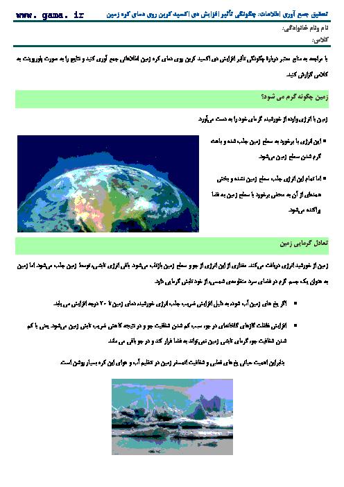 تحقیق جمع آوری اطلاعات صفحه 28 علوم تجربی نهم | چگونگی تأثیر افزایش دی اکسید کربن روی دمای کره زمین