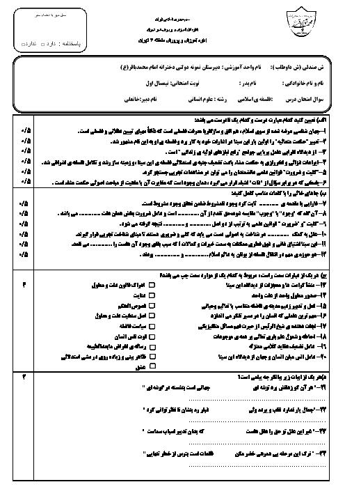 آزمون نوبت اول فلسفه (آشنایی با فلسفه اسلامی) دوازدهم دبیرستان امام محمد باقر (ع)   دی 1397