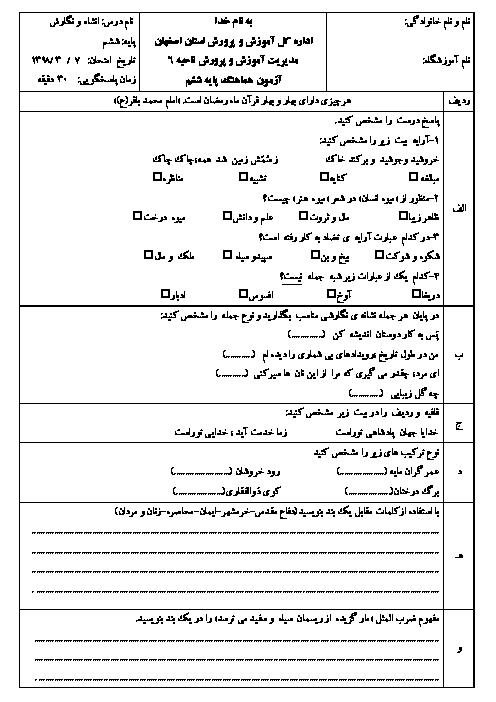 آزمون نوبت دوم انشا و نگارش فارسی ششم هماهنگ نواحی 1 تا 6 شهر اصفهان | خرداد 1398 + جواب