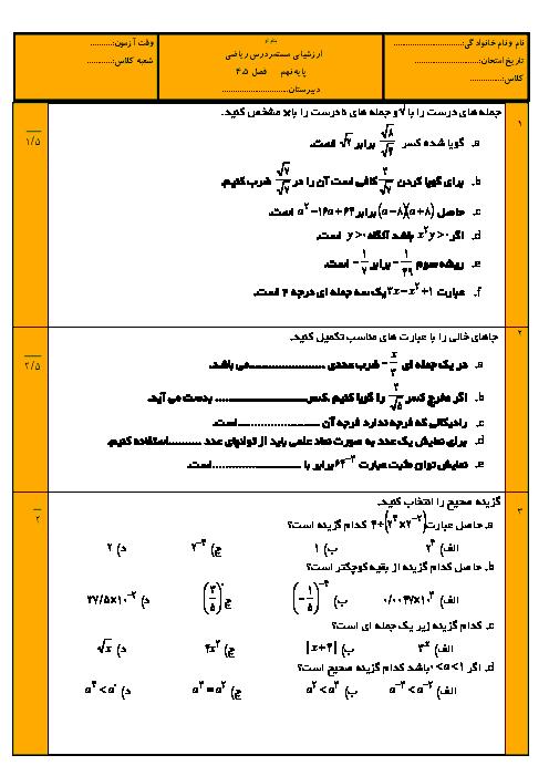 نمونه سوال امتحان ریاضی سال نهم فصل های 4 و 5 + پاسخ تشریحی