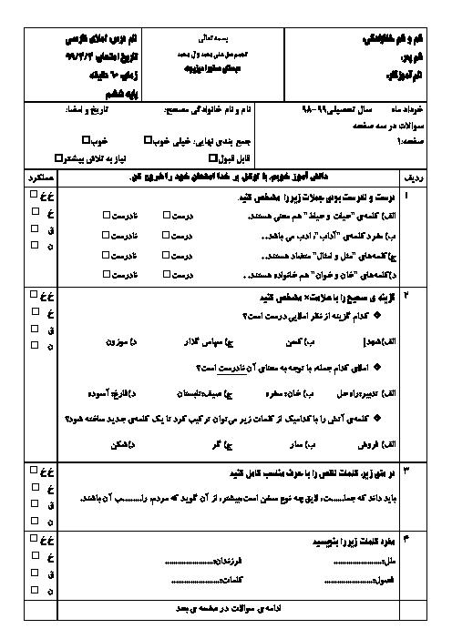 آزمون نوبت دوم املای فارسی ششم دبستان صفورا | خرداد 1399