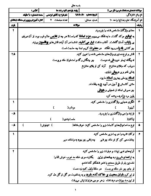 سوالات امتحان نوبت اول فارسی (2) پایه یازدهم دبیرستان امام رضا تبادکان | دی 96