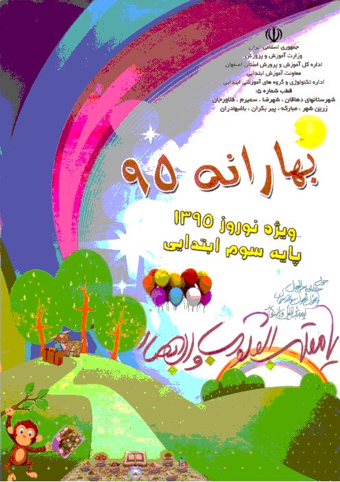 پیک نوروزی (بهارانه) پایه سوم دبستان بهار 95 | قطب پنج اصفهان