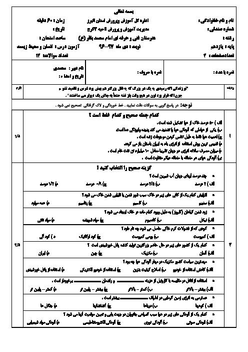 سؤالات امتحان ترم اول انسان و محیط زیست یازدهم هنرستان فنی امام محمد باقر (ع)   دی 1396
