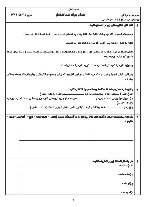 آزمون مستمر فارسی چهارم دبستان شهید گلدانساز | فصل 2: دانایی و هوشیاری (درس 3 و 4 و 5)