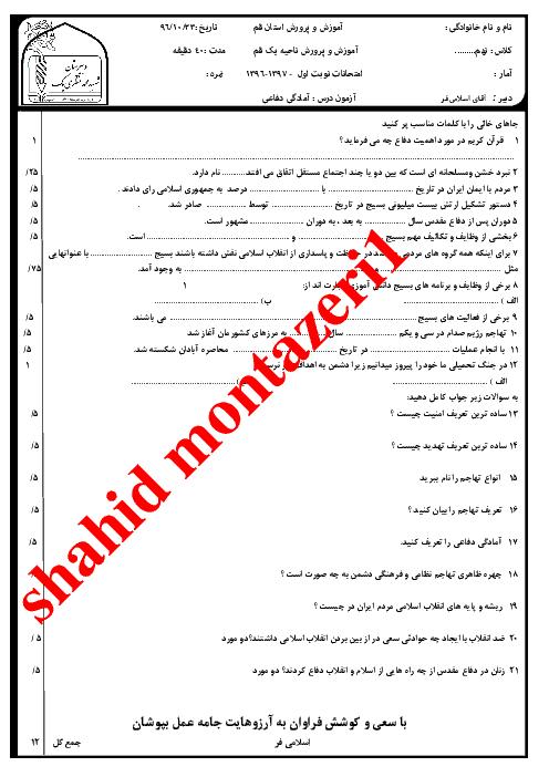 آزمون نوبت اول آمادگی دفاعی پایه نهم مدرسه شهید محمد منتظری (1) | دی 1396