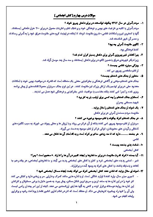 پرسش و پاسخ های درس 4 و 5  و 6 جامعه شناسی دوازدهم انسانی