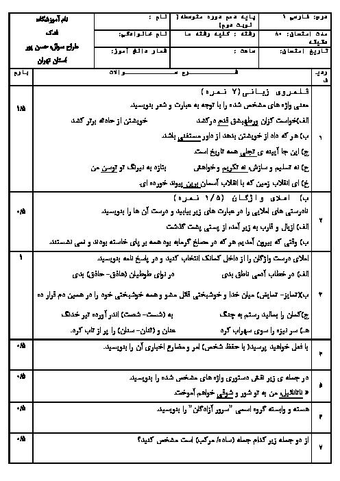 آزمون نوبت دوم فارسی دهم دبیرستان فدک   خرداد 1397
