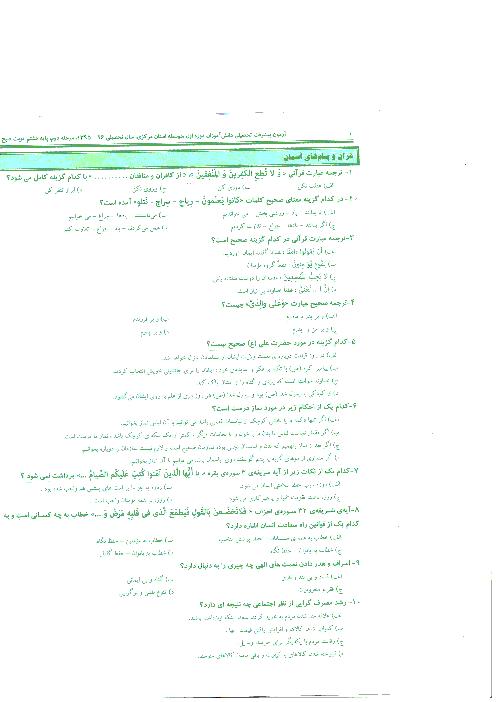 سوالات آزمون پیشرفت تحصیلی دانش آموزان پایه هشتم استان مرکزی | مرحله دوم اسفند 95 (نوبت صبح)